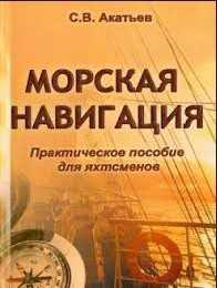 Акатьев Морская навигация книга