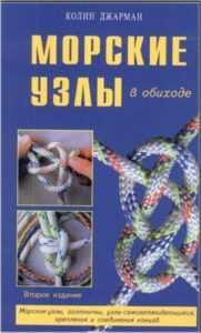 Джарман Морские узлы книга