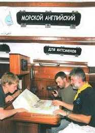 Шкурин Морской английский книга