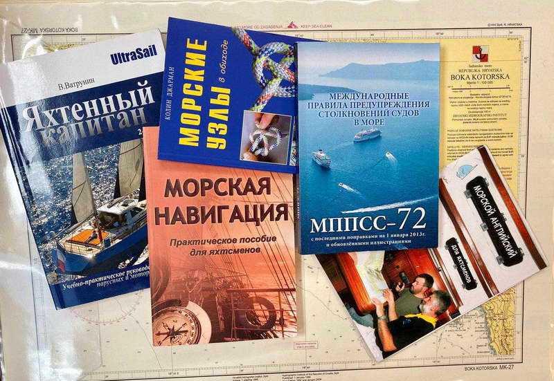 книги по яхтингу